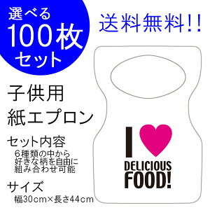 日本製 チャイルド ペーパーエプロン『A:I LOVE FOOD! 100枚入り』10枚単位で他の柄に変更可能!
