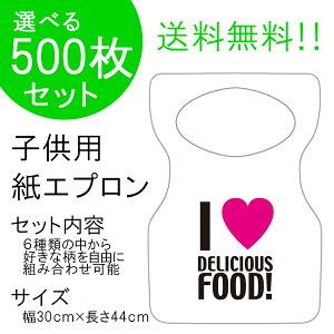 日本製 チャイルド ペーパーエプロン 業務用『A:I LOVE FOOD! 500枚入り』