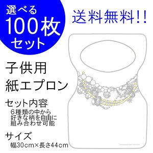 日本製 チャイルド ペーパーエプロン『B:ゴージャス・ネック 100枚入り』10枚単位で他の柄に変更可能!