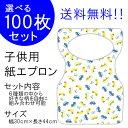 日本製 チャイルド ペーパーエプロン『C:I LOVE CAR 100枚入り』10枚単位で他の柄に変更可能!