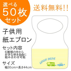 日本製 チャイルド ペーパーエプロン『D:ゴーゴー・ドライブ 50枚入り』10枚単位で他の柄に変更可能!