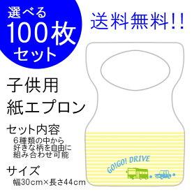 日本製 チャイルド ペーパーエプロン『D:ゴーゴー・ドライブ 100枚入り』10枚単位で他の柄に変更可能!