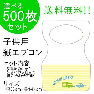 日本製 チャイルド ペーパーエプロン 業務用『D:ゴーゴー・ドライブ 500枚入り』
