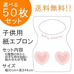 日本製 チャイルド ペーパーエプロン『E:ハートポケット 50枚入り』10枚単位で他の柄に変更可能!
