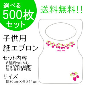 日本製 チャイルド ペーパーエプロン 業務用『F:ベリー 500枚入り』