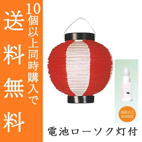 『盆提灯 紅白 9寸 電池ローソク灯付き 紙製(長さ29cm×火袋径23cm)』夏祭りや納涼祭、秋祭りなどのお祭りにも使えます。