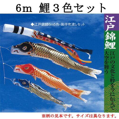 【ポール以外の鯉のぼりセット】『江戸錦 鯉のぼり3色・瑞祥吹流し・矢車・ロープの6mセット』※ポールは別売りです