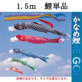 鯉のぼり こいのぼり 単品 一匹 追加用 ナイロン『かなめ鯉 鯉のぼり 単品 1.5m 口金具付き』