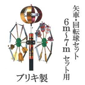 【組立式】【6m〜7mの鯉のぼりセット用】『回転球・矢車セット T-3』