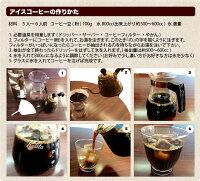 コーヒー屋さんの手造りアイスコーヒー