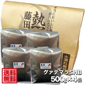 業務用・卸価格にてお届け◆【送料無料】グアテマラSHB【500g × 4袋】◇コーヒー/コーヒー豆