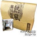 業務用・卸価格にてお届け◆グアテマラSHB【200g】◇コーヒー/コーヒー豆