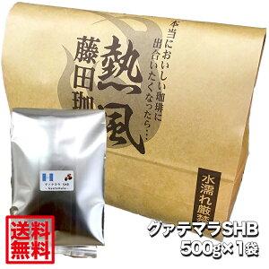 業務用・卸価格にてお届け◆【送料無料】グアテマラSHB【500g】◇コーヒー/コーヒー豆