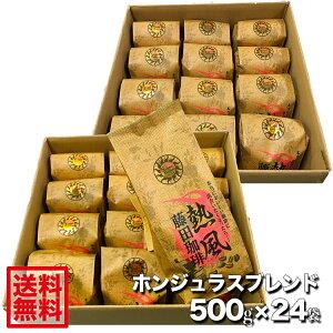 ◆ホンジュラスブレンド500g×24袋◇ 業務用にどうぞ
