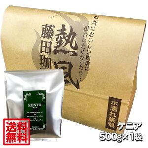 【送料無料】ケニアABストレート【500g】◇コーヒー コーヒー豆