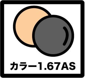 ■カラーレンズ■1.67薄型非球面UVカット■