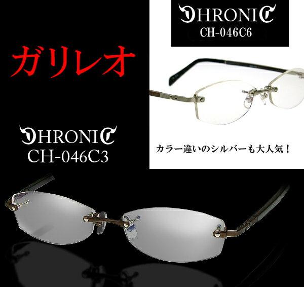 【在庫処分特価!】ガリレオモデル:クロニックCH-046(CH046)(レンズは追加料金)