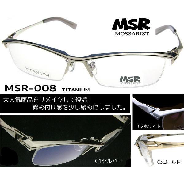 ■MSR-008■TITANIUM【大人気】【再入荷】■