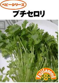 【藤田種子】プチセロリ野菜のタネ