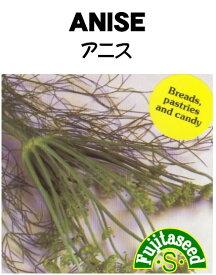 【藤田種子】アニス ハーブ種