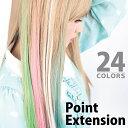 24色 エクステ ワンタッチ メッシュ 襟足 ウィッグ ウイッグ ロング つけ毛 コスプレ ダンス 仮装 エクステンション …