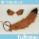 【キツネ・2点セット】きつね耳・しっぽセット 狐 きつね みみ FOX 【ゆうパケット不可】