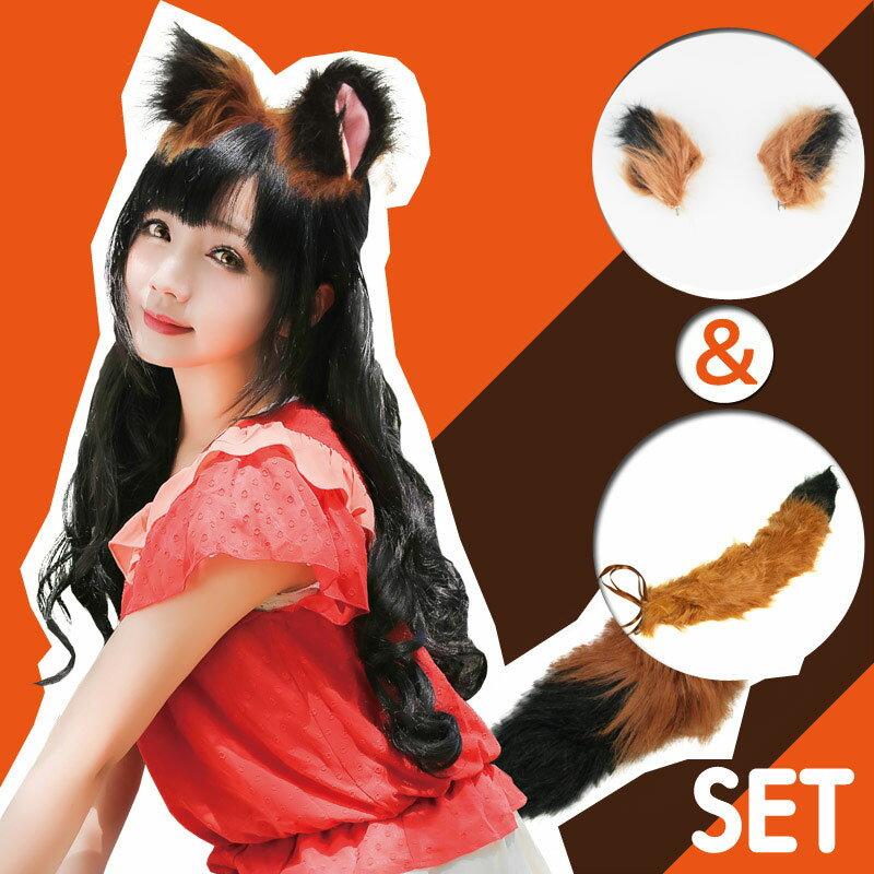 【キツネ・2点セット】きつね耳・しっぽセット 狐 きつね みみ FOX ハロウィン 仮装 コスプレ ハロウイン