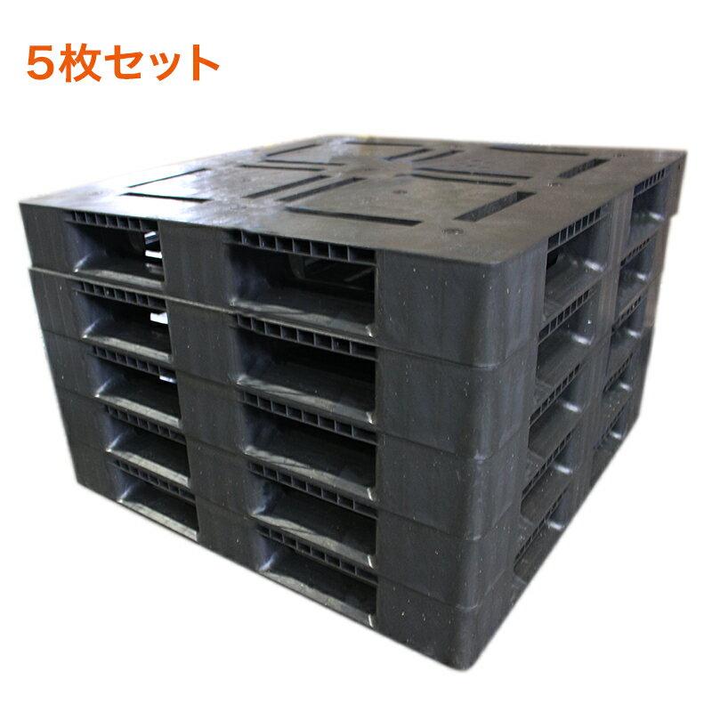 リサイクルパレット 1100mm×1100mm×140mm (5枚セット) :片面使用/4方差し 積載荷重1t