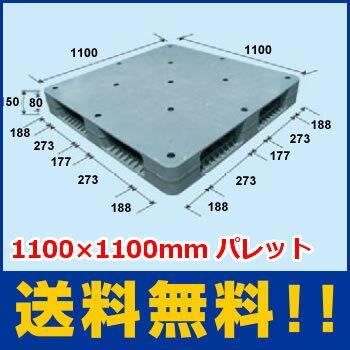 【ポイント5倍】プラスチックパレット 1100mm(1枚) 樹脂パレット、再生パレット、リサイクルパレット