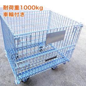メッシュパレット 車輪付き W1000×D800×H850mm メッシュピッチ:50×100mm 積載耐加重:約700kg 【代引不可】