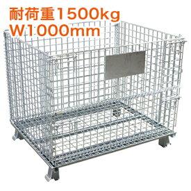 メッシュパレット W1000×D800×H850mm メッシュピッチ 50×50mm 積載荷重:1500kg メッシュボックス 網パレット フジテックス【代引不可】