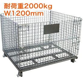 メッシュパレット W1200×D1000×H900mm(脚含む) ピッチ50×50mm 耐荷重:約2000kg メッシュボックス 網パレット 【代引き不可】