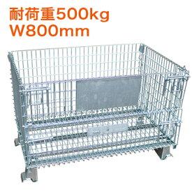 メッシュパレット W800×D500×H550mm ピッチ25×50mm 積載荷重:500kg メッシュボックス 網パレット