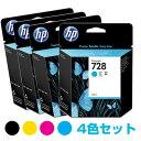 【4色4本セット】 HP T830用 HP728インクカートリッジ4色セット ブラック 69ml (F9J64A) / シアン 40ml (F9J63A) / マゼンダ 40ml (F9J62A) / イエロー 40ml (F9J61A)