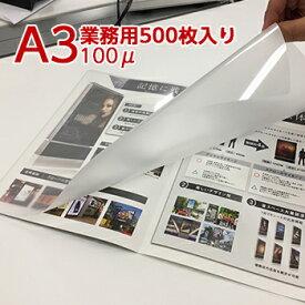 ラミネートフィルム A3サイズ 100ミクロン (500枚入り) 光沢タイプ 303×426mm ラミネーターフィルム