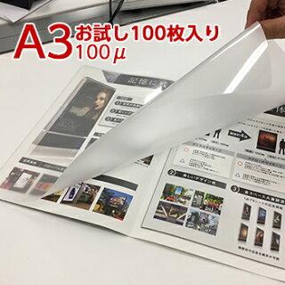 ラミネートフィルムA3サイズ100ミクロン(100枚入り)光沢タイプ303×426mmラミネーターフィルム