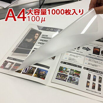 ラミネートフィルム A4サイズ 100ミクロン (1000枚入り) 光沢タイプ 216×303mm ラミネーターフィルム