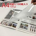 ラミネートフィルム A4サイズ 100ミクロン (100枚入り) 光沢タイプ 216×303mm ラミネーターフィルム