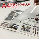 ラミネートフィルムA4サイズ100ミクロン(100枚入り)光沢タイプ216×303mmラミネーターフィルム