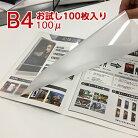 ラミネートフィルムB4サイズ100ミクロン(100枚入り)光沢タイプラミネーターフィルム