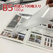 ラミネートフィルムB5サイズ(188×263mm)100ミクロン光沢タイプ(1箱100枚入り)