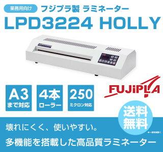ラミネーターフジプラLPD3224HOLLYA3サイズ対応4本ローラー法人用