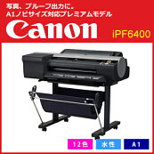 【ポイント5倍】キャノンCanon大判プリンターiPF6400大判インクジェットプリンター