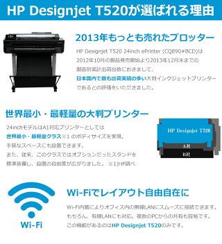 T520HP大判プリンターHPDesignjetT52024inchePrinter大判プリンター大判インクジェットプリンター日本ヒューレットパッカードエイチピーA1大判プリンターCAD/GISプロッター水性インク大判プリンター