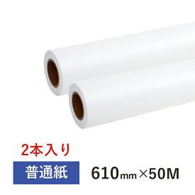 普通紙ロール 610mm×50M 2インチ紙管(1箱2本入り)インクジェットロール紙 CAD用紙 大判インクジェット用紙 大判プリンター用紙 プロッター用紙 EPSON エプソン Canon キヤノン