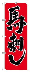のぼり 2163 馬刺し 三方縫製(上・下・右)・チチ(左)