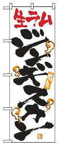 のぼり 2348 激旨 生ラムジンギスカン 三方縫製(上・下・右)・チチ(左)