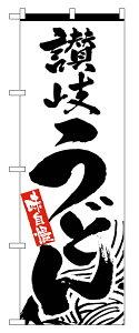 のぼり 2411 讃岐うどん 三方縫製(上・下・右)・チチ(左)