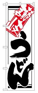 のぼり 620 讃岐うどん 三方縫製(上・下・右)・チチ(左)