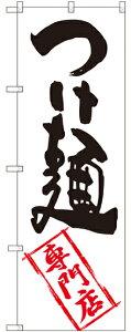 のぼり SNB−2194 つけ麺専門店 L字縫製(右・下)・チチ(左)
